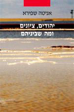 יהודים, ציונים ומה שביניהם
