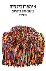 אימפרוביזציה - עיצוב חדש בישראל
