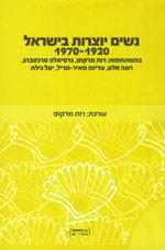 נשים יוצרות בישראל 1920-1970