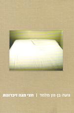 חצי מגה זיכרונות - ספר אמן