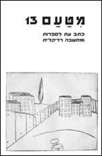 מטעם 13 - כתב עת לספרות ומחשבה רדיקלית