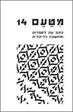 מטעם 14 - כתב עת לספרות ומחשבה רדיקלית