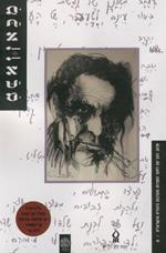 מכאן ט כתב-עת לחקר הספרות והתרבות היהודית והישראלית