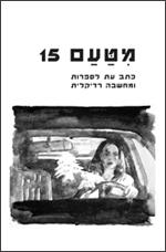 מטעם 15 - כתב עת לספרות ומחשבה רדיקלית