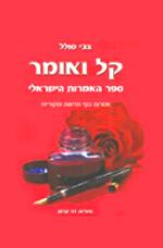 קל ואומר - ספר האמרות הישראלי