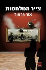 צייר המלחמות