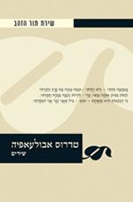 טדרוס אבולעאפיה - שירים