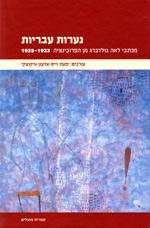 נערות עבריות - לאה גולדברג