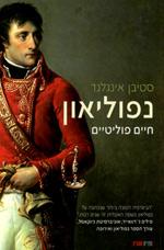 נפוליאון - חיים פוליטיים