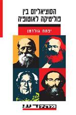 הסוציאליזם בין פוליטיקה לאוטופיה