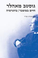 גוסטב מאהלר - ביוגרפיה