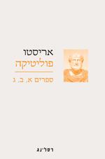 פוליטיקה - ספרים א, ב, ג