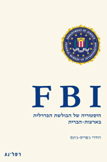 FBI היסטוריה של הבולשת הפדרלית
