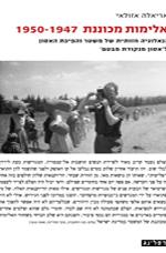 אלימות מכוננת: 1947-1950