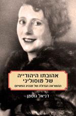 אהובתו היהודייה של מוסוליני