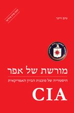CIA מורשת של אפר