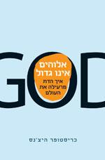 אלוהים אינו גדול: איך הדת מרעילה את העולם