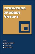 פסיכיאטריה משפטית בישראל