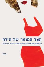 הצד המואר של הירח - מעולמה של אישה צעירה במעגל הזנות בישראל