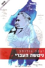 ניטשה העברי
