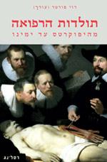 תולדות הרפואה