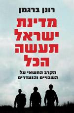 מדינת ישראל תעשה הכל?