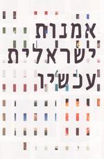 אמנות ישראלית עכשיו