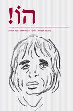 הו ! כתב עת לספרות | גליון 7