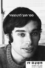 מטעם 19 - ספר חנוך לוין הצעיר