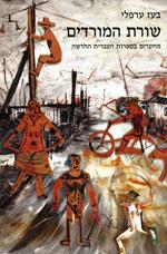 שורת המורדים: מחקרים בספרות העברית החדשה