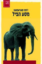 מסע הפיל