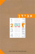כל השירים ב 1968 - 1973