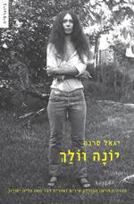 יונה וולך, ביוגרפיה - יגאל סרנה (1993, הוצאה מעודכנת 2009)