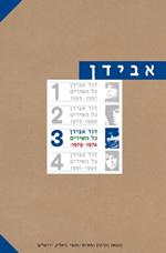 כל השירים ג 1974-1978