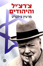 צרציל והיהודים