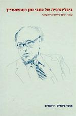 ביבליוגרפיה של כתבי נתן רוטנשטרייך