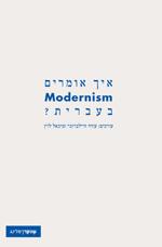 איך אומרים Modernism בעברית?