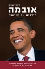 אובמה - מילדות לנשיאות