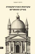 עקרונות ארכיטקטוניים בעידן ההומניזם