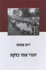 יהודי אחד כלקח