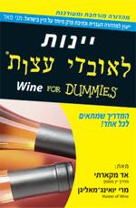 יינות לאובדי עצות