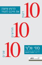10 דקות 10 חודשים 10 שנים