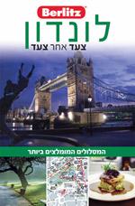 לונדון - צעד אחר צעד