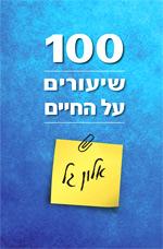 אלון גל 100 שיעורים על החיים
