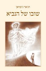 שובו של הנביא