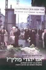 אנו יהודי פולין?