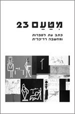 מטעם 23 - כתב עת לספרות ומחשבה רדיקלית