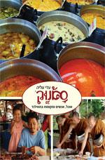סאנוק - אוכל, אנשים ומקומות בתאילנד