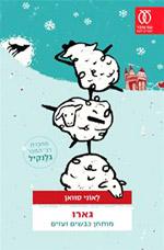 גארו - מותחן כבשים ועזים