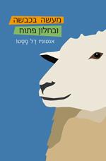 מעשה בכבשה ובחלון פתוח